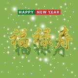 Saludos de la Feliz Año Nuevo con usted en tono verde Foto de archivo libre de regalías