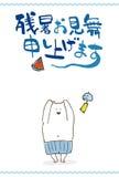Salutation d'été avec l'ours blanc illustration stock
