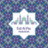 Salutation d'Eid al Fitr Image libre de droits