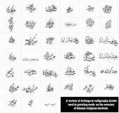 Salutation d'Eid Mubarak, eid heureux dans le style arabe de callygraphy illustration de vecteur