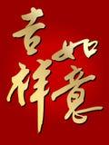 Salutations chinoises d'an neuf Images libres de droits