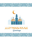 Salutations d'Eid Mubarak illustration de vecteur