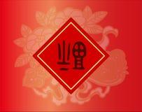 Saluti cinesi di nuovo anno Immagini Stock