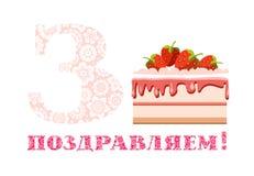 Saluti di anniversario, 3 anni, dolce della fragola, Russo, bianco, rosa, vettore Fotografia Stock