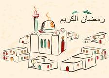 Saluti di Ramadan in scritto arabo Fotografie Stock