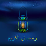Saluti di Ramadan in scritto arabo Fotografie Stock Libere da Diritti