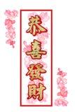 Saluti festivi cinesi di nuovo anno Fotografie Stock