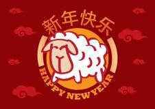 Saluto cinese del nuovo anno con l'illustrazione di vettore delle pecore Immagini Stock Libere da Diritti