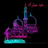 Saluto Eid Mubarak Fotografie Stock Libere da Diritti