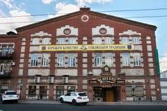 SAMARA, ΡΩΣΙΑ - 12 ΟΚΤΩΒΡΊΟΥ 2016: Ένα από τα κτήρια του ζυθοποιείου Zhigulevsky στη Samara Στοκ φωτογραφίες με δικαίωμα ελεύθερης χρήσης
