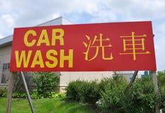 Samochodowego obmycia znak Zdjęcia Royalty Free