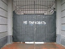 Samochodowego parking zabroniony ostrzeżenie na bramach, zdjęcie royalty free