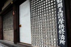 Samorai-Haus Stockfoto