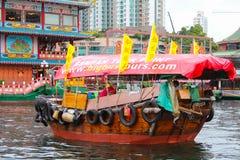 Sampan в гавани Абердина Стоковое Фото