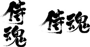 Samurai spirit part2 Japanese calligraphy. Samurai spirit brushed kanji is written stroke vertical and horizontal Royalty Free Stock Photography