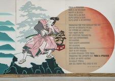 Samuraja malowidła ściennego biskupa sztuki okręg, Dallas, Teksas Zdjęcia Stock