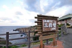 Sandanbeki falezy w Shirahama obraz stock