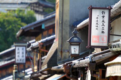 Sannenzaka (three-year slope) and Ninenzaka (two-year slope) are a preservation district in Kyoto, Japan Stock Photography
