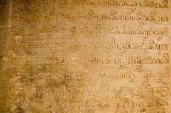 Sanskrit inscription, Lolei Temple, Cambodia. Sanskrit religious inscriptions on the entrance to a prasat of Lolei Temple, part of the Rolous complex at Angkor Stock Images