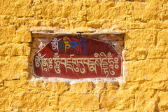 The Sanskrit mantra 'Om mani padme hum' inscribed and painted on. A mani stone embedded in a wall of the Potala Palace in Lhasa, Tibet, China royalty free stock photography