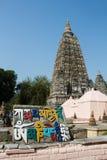 Sanskritische Symbole auf Steinplatte nahe buddhistischem Tempel im bodhgaya Stockbild