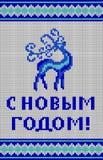 Santa Claus Deer Texte dans russe - bonne année Tissu tricoté par imitation illustration de vecteur