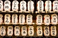 Santuário Kyoto Japão das lanternas japonesas imagens de stock royalty free