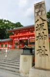 Santuario di Yasaka Immagine Stock Libera da Diritti