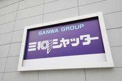Sanwa-blind Japan royalty-vrije stock afbeelding