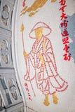 Sanya Nanshan Buddhist Tantric return Yokado flowerbed. Sanya City, Hainan Nanshan Temple, located 40 kilometers west of Sanya City, Hainan Nanshan Cultural Stock Photography