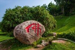 Sanya Nanshan Buddhist Tantric return Yokado flowerbed. Sanya City, Hainan Nanshan Temple, located 40 kilometers west of Sanya City, Hainan Nanshan Cultural Royalty Free Stock Photos