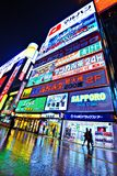 Sapporo's Susukino District Royalty Free Stock Photo