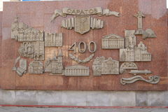saratov Стоковое фото RF