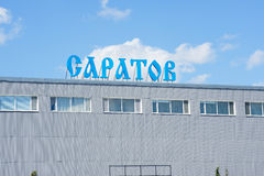 Saratov, Russia Royalty Free Stock Photo