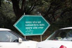 Sardar Patel Marg Lizenzfreie Stockbilder