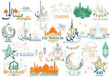 Satz Embleme für islamischen Feiertag Eid Mubarak vektor abbildung