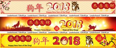 Satz Netzfahnen für Chinesisches Neujahrsfest des Hundes Lizenzfreie Stockbilder