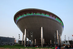 Saudi Arabia Pavilion expo 2010. China shanghai world has been named the arabia cities, the topic is life and vitality, four types of the The Saudi Arabia royalty free illustration