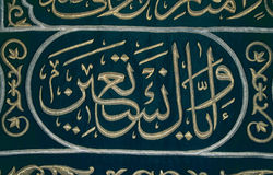 Saudi-Arabien - Gewebe von Ka'bah im Mekka Lizenzfreies Stockfoto
