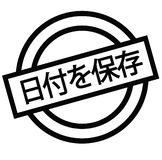Save the date stamp in japanese. Save the date black stamp in japanese language. Sign, label, sticker stock illustration