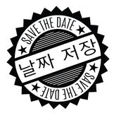 Save the date stamp in korean. Save the date black stamp in korean language. Sign, label, sticker vector illustration