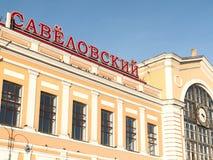 Savyolovsky järnvägsstation i Moskva Royaltyfri Foto
