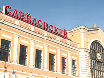 Savyolovsky stacja kolejowa w Moskwa Zdjęcie Royalty Free