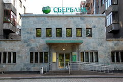 Sberbank办公室 免版税库存照片