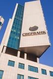 Sberbank Российской Федерации Стоковые Фото