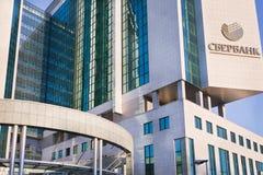 Sberbank Российской Федерации Стоковое Изображение RF