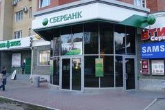 Sberbank 免版税库存照片