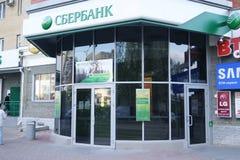 Sberbank Стоковое Изображение