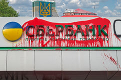 Sberbank Zdjęcie Royalty Free