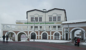 Sberbank Corporate Center in Upper Gorky Gorod - all-season resort town 960 meters above sea level Royalty Free Stock Image